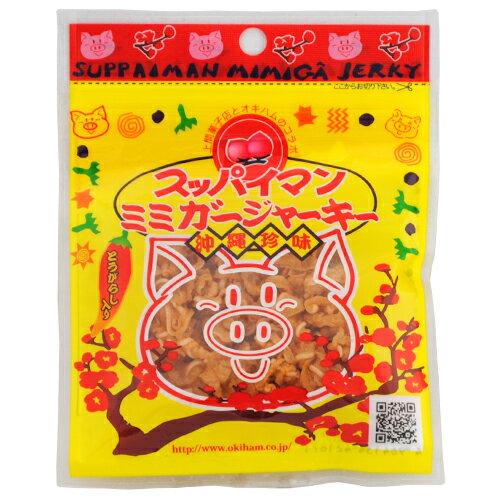スッパイマンミミガージャーキー 13g 沖縄土産 おつまみ[食べ物>おつまみ>ジャーキー]