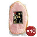 豚肉のおいしさを知り尽くした沖縄の人々が作り上げた逸品。あっさりとした上品な味わいのベー...