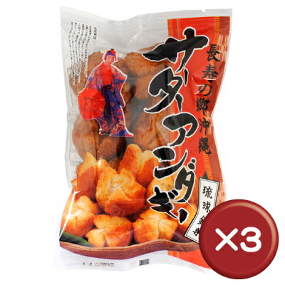 琉球銘菓サーターアンダギー3袋セット|沖縄土産[食べ物>お菓子>サーターアンダギー]