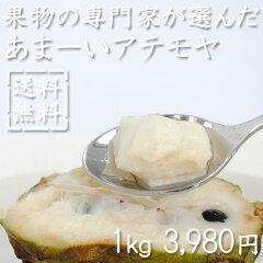 日本一甘い果物とTVでも紹介されたアテモヤは、糖度が20~25度ととっても甘く、果肉はクリーミ...