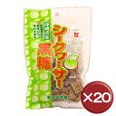 黒糖、シークヮーサーという沖縄を代表する特産品が見事に融合。甘さとすっぱさのバランスが絶...