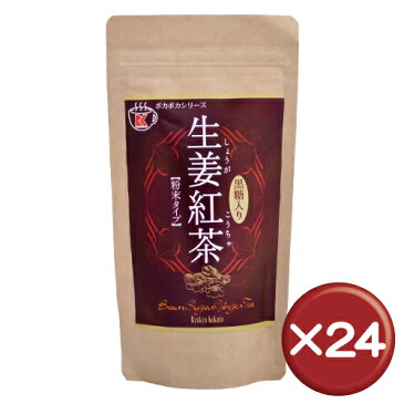 【送料無料】琉球黒糖 生姜紅茶(黒糖入り) 180g 24袋セットビーグレン・ジンゲロール・ショウガオール||冷え性|[飲み物>お茶>生姜紅茶]