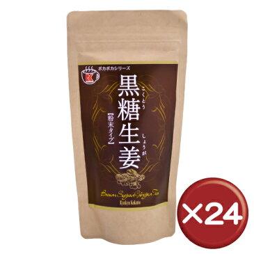 【送料無料】琉球黒糖 黒糖生姜粉末タイプ 200g 24袋セットビーグレン・ジンゲロール・ショウガオール||寒がり|黒糖しょうがぱうだー[飲み物>お茶>黒糖生姜]