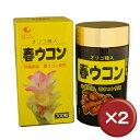 【送料無料】比嘉製茶 春ウコン粒 700粒 2個セットクルクミン・オリゴ糖[健康食品>サプリメント>ウコン]