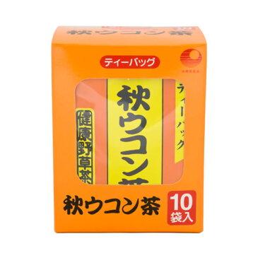 比嘉製茶 秋ウコン茶 ティーバッグ(10袋入り)クルクミン  沖縄土産 [飲み物>お茶>ウコン茶]
