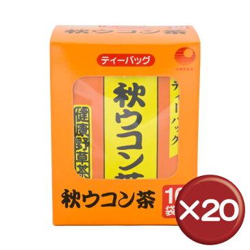 【送料無料】比嘉製茶 秋ウコン茶 ティーバッグ(10袋入り) 20個セットクルクミン  沖縄土産 [飲み物>お茶>ウコン茶]