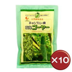 ゴーヤチャンプルやゴーヤチップスを手軽に作れる乾燥ゴーヤ。沖縄の夏野菜の王様の栄養をぎゅ...