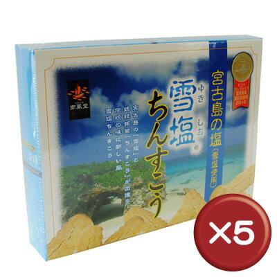 沖縄土産の定番、南風堂の雪塩ちんすこう。宮島島のマースを使ったチンスコウは、沖縄で最も人...