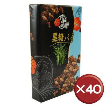 【送料無料】フルーツパイ黒糖(大) 17枚入 40箱セット|お取り寄せ|おやつ|贈り物[食べ物>スイーツ・ジャム>パイ]