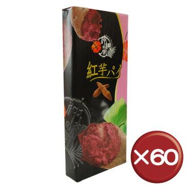【送料無料】フルーツパイ紅芋(小) 10枚入 60箱セット|取り寄せ|おやつ|贈り物[食べ物>スイーツ・ジャム>パイ]