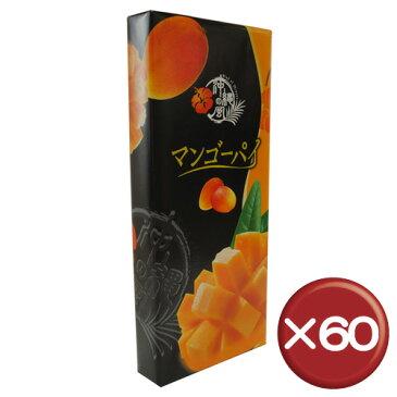 【送料無料】フルーツパイマンゴ(小) 10枚入 60箱セット|取り寄せ|おやつ|ギフト[食べ物>スイーツ・ジャム>パイ]