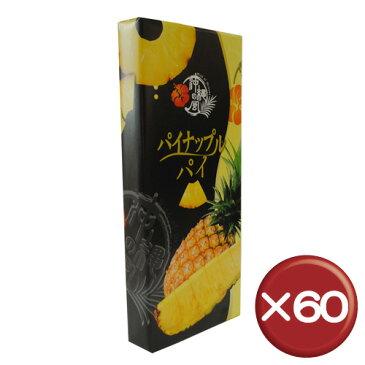 【送料無料】フルーツパイナップル(小) 10枚入 60箱セット|取り寄せ|おやつ|プレゼント[食べ物>スイーツ・ジャム>パイ]
