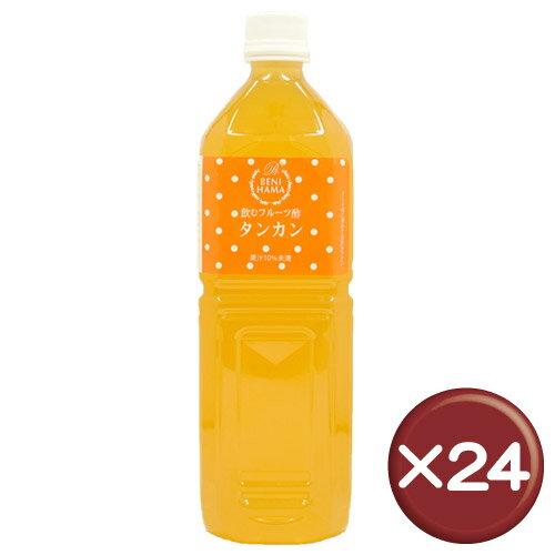 飲むフルーツ酢 タンカン 1L 24本セットビタミンC・クエン酸 ||美肌|[健康食品>健康飲料>フルーツ酢]:沖縄CLIPマルシェ