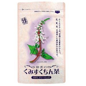 ロズマリン酸、カリウム豊富なクミクスチンのハーブティーなら仲善のくみすくちん茶100%ティー...