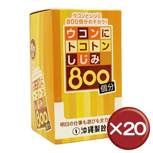ウコンにトコトンしじみ800個分(10包入り) 20箱セットクルクミン・オルニチン||疲労|通販[健康食品>サプリメント>ウコン]【p-10】:沖縄CLIPマルシェ