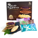 べにいもたると、塩バニラたると、黒糖たると。沖縄土産の人気タルトを贅沢に3種類も詰め合わせ...