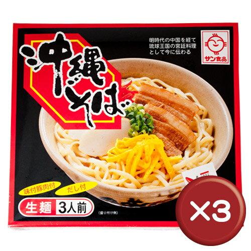 生沖縄そば3食 3箱セット|あっさり|贈答品|お土産[食べ物>沖縄料理>沖縄そば]【r-sale】