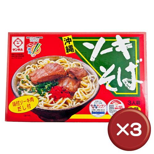 【送料無料】生沖縄そば3食ソーキ 3箱セットコラーゲン|通販|お取り寄せ|土産[食べ物>沖縄料理>ソーキそば]【r-sale】