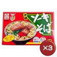 【送料無料】生沖縄そば3食ソーキ 3箱セットコラーゲン|通販|お取り寄せ|土産[食べ物>沖縄料理>ソーキそば]【point5】