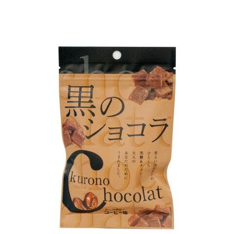 黒のショコラ|黒のショコラ|チョコっとう|黒糖チョコ|黒糖|沖縄土産[食べ物>お菓子>黒糖]