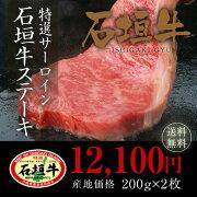 最高級の石垣牛ステーキです。ギフト、お歳暮にピッタリ