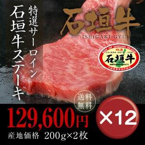 【送料無料】ブランド和牛の決定版!石垣牛ステーキ(特選サーロイン) 12箱セット|石垣牛|ステ…