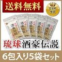 【送料無料】琉球 酒豪伝説 6包5袋クルクミンがたっぷり|二日酔い|ウコンの力|酒豪[健康食品>サプリメント>ウコン]