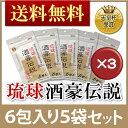 【送料無料】琉球 酒豪伝説 6包5袋× 3セットクルクミンがたっぷり|二日酔い|ウコンの力|酒豪[健康食品>サプリメント>ウコン]