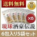 【送料無料】琉球 酒豪伝説 6包5袋× 5セットクルクミンがたっぷり|二日酔い|ウコンの力|酒豪[健康食品>サプリメント>ウコン]