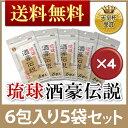 【送料無料】琉球 酒豪伝説 6包5袋× 4セットクルクミンがたっぷり|二日酔い|ウコンの力|酒豪[健康食品>サプリメント>ウコン]
