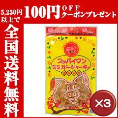 良質なたんぱく質を豊富に含むミミガーと沖縄の銘菓、上間菓子店のスッパイマンが夢のコラボレ...
