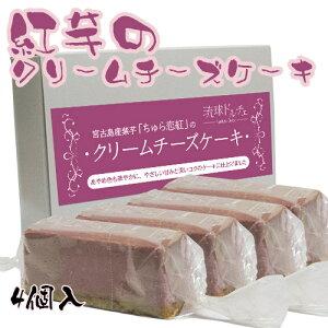 紅芋のクリームチーズケーキスティックポリフェノール・ビタミンC・ミネラルがたっぷり|チーズケーキ|紅芋|沖縄[食べ物>スイーツ・ジャム>ケーキ]