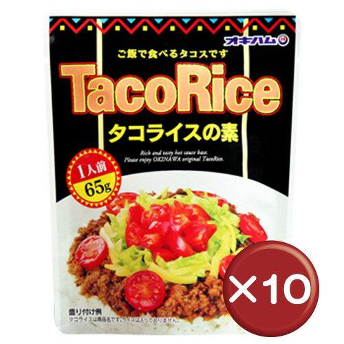 タコライスの素 1人前 10袋セット タコライス 沖縄料理 タコスミート[食べ物>沖縄料理>タコライス]