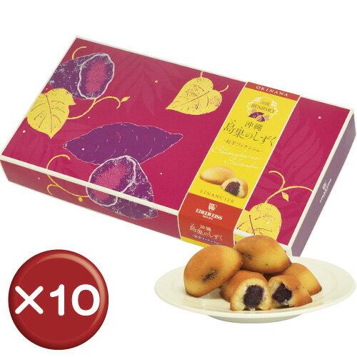 【送料無料】島果のしずく 紅芋フィナンシェ20個入り 10箱セット バレンタイン ケーキ エーデルワイス[食べ物>スイーツ・ジャム>ケーキ]
