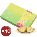 【送料無料】ゆいかわら12枚 10箱セット|バレンタイン|ケーキ|エーデルワイス[食べ物>スイーツ・ジャム>ケーキ]【point2】