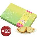 【送料無料】ゆいかわら12枚 20箱セット|バレンタイン|ケーキ|エーデルワイス[食べ物>スイーツ・ジャム>ケーキ]【point2】