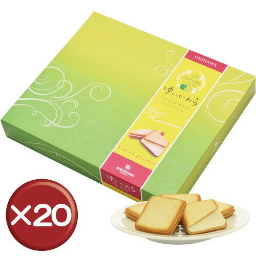 ゆいかわら18枚 20箱セット|バレンタイン|ケーキ|エーデルワイス[食べ物>スイーツ・ジャム>ケーキ]