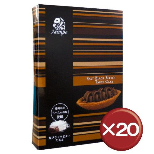 塩ブラックビターたると 20箱セット ナンポー チョコ ビターチョコ[食べ物>スイーツ・ジャム>タルト]
