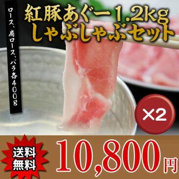 【送料無料】紅あぐーしゃぶしゃぶセット 2箱セット|アグー豚|あぐー豚|贈り物[食べ物>お肉>アグー]