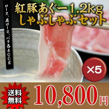【送料無料】紅あぐーしゃぶしゃぶセット 5箱セット|アグー豚|あぐー豚|贈り物[食べ物>お肉>アグー]