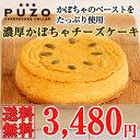 PUZO 濃厚かぼちゃチーズケーキ 送料込|沖縄 土産 ギフト 贈り物 ケーキ ハロウィン 誕生日