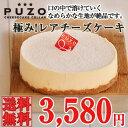 【送料込】 極み!レアチーズケーキ 沖縄土産 ギフト 贈り物[食べ物>スイーツ・ジャム>ケーキ] その1