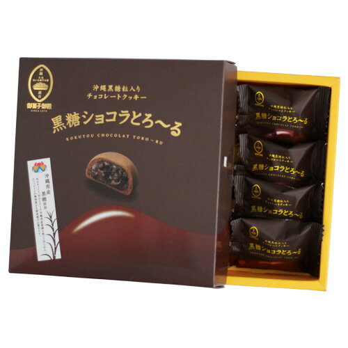 黒糖ショコラとろ~る (8個入り)