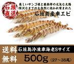【送料無料】石垣島冷凍車海老500g Sサイズ(27〜35尾)車エビ|車えび|お歳暮|ギフト|おせち