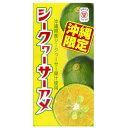 沖縄限定 セイカ食品 シークヮーサー アメ 48粒(8粒×6