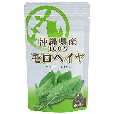 モロヘイヤ 粒 サプリ 90粒入(目安10日分) 送料込 モロヘイヤ粒 沖縄産 比嘉製茶