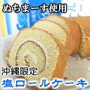 沖縄限定!ロールケーキぬちまーす使用塩ロールケーキ