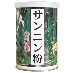 サンニン粉 月桃粉末 100g×お得な2個セット