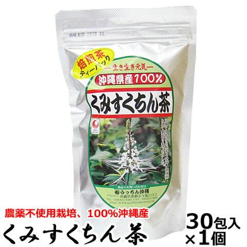 くみすくちん茶 沖縄産 無添加 30包入り ティーバッグ 農薬不使栽培 うっちん沖縄 クミスクチン茶