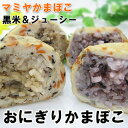 マミヤかまぼこ(マーミヤかまぼこ 蒲鉾)の美味しいおにぎりかまぼこ!沖縄県内はもちろん、テ...